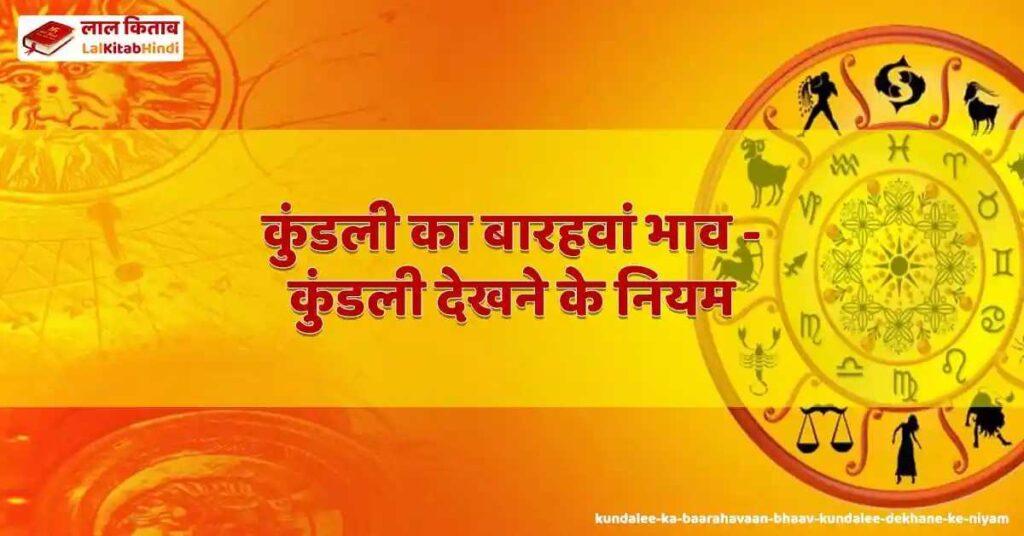 kundalee ka baarahavaan bhaav - kundalee dekhane ke niyam