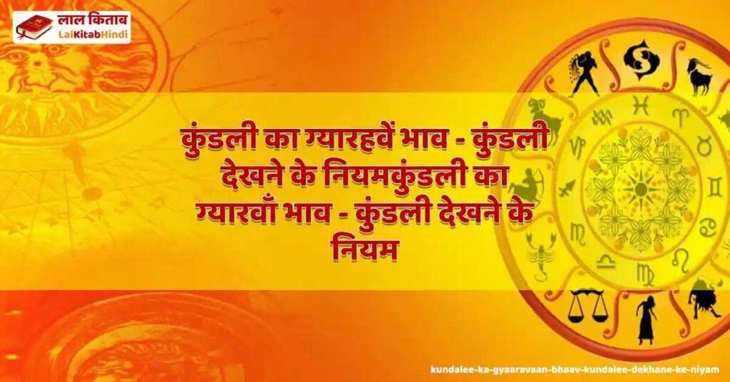 kundalee ka gyaaravaan bhaav - kundalee dekhane ke niyam