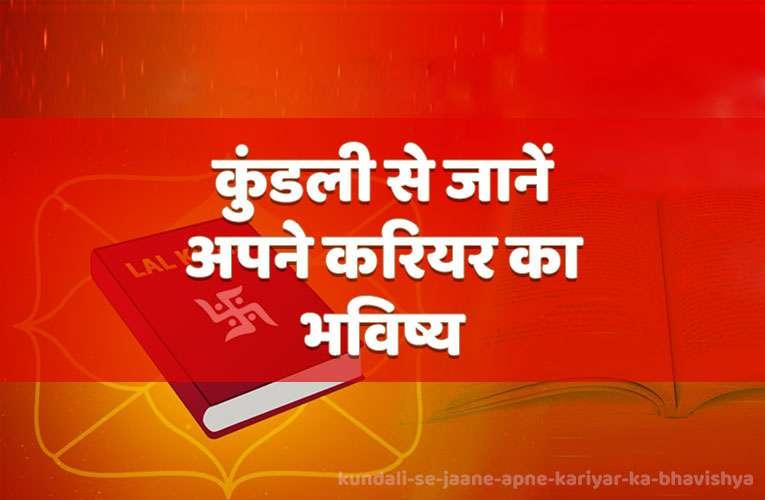 kundalee se jaanen apane kariyar ka bhavishy