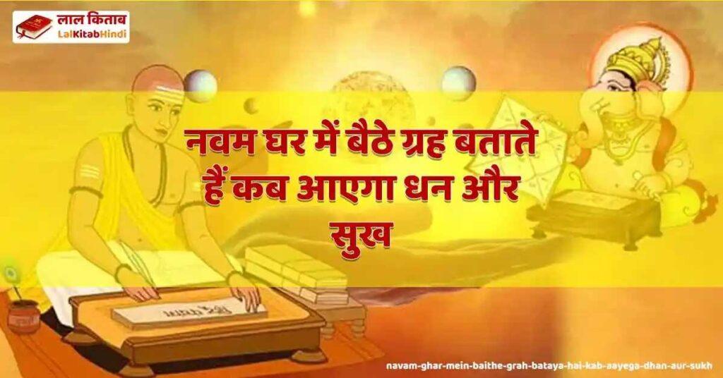 navam ghar mein baithe grah bataya hai kab aayega dhan aur sukh