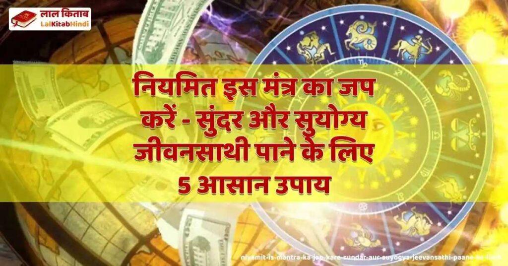 niyamit-is-mantra-ka-jap-kare-sundar-aur-suyogya-jeevansathi-paane-ke-lie-5