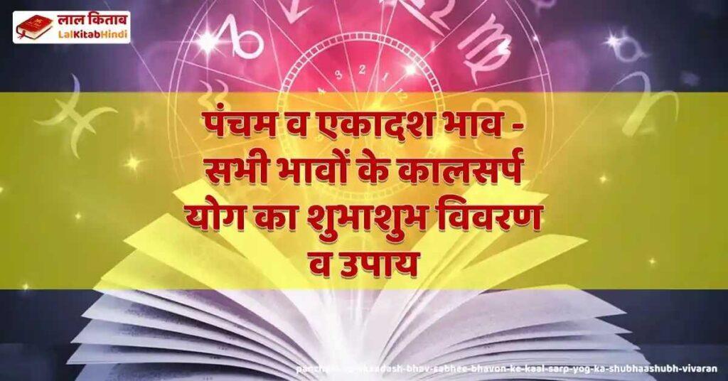 pancham va ekaadash bhav - sabhee bhavon ke kaal sarp yog ka shubhaashubh vivaran va upaay