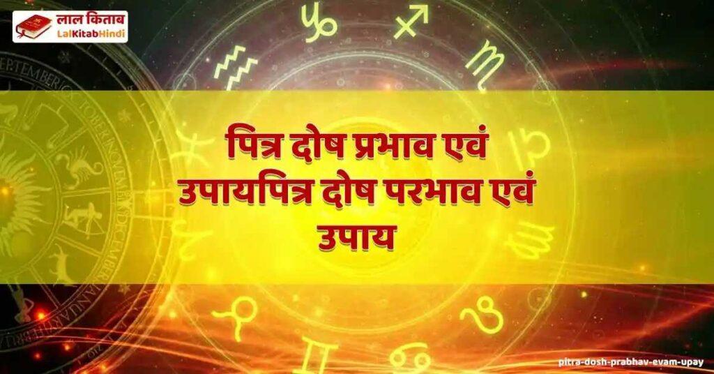 pitra dosh prabhav evam upay