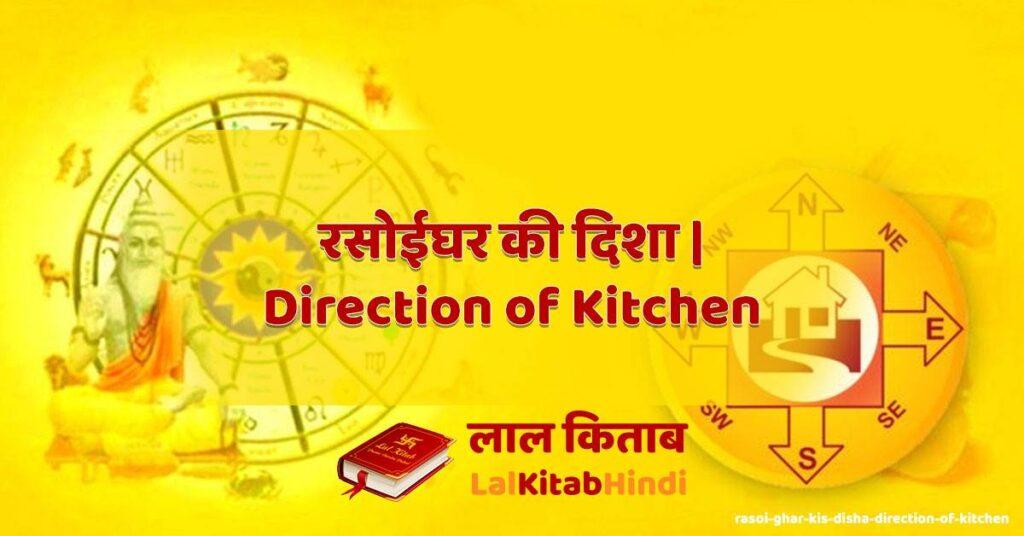 rasoi ghar kis disha   direction of kitchen