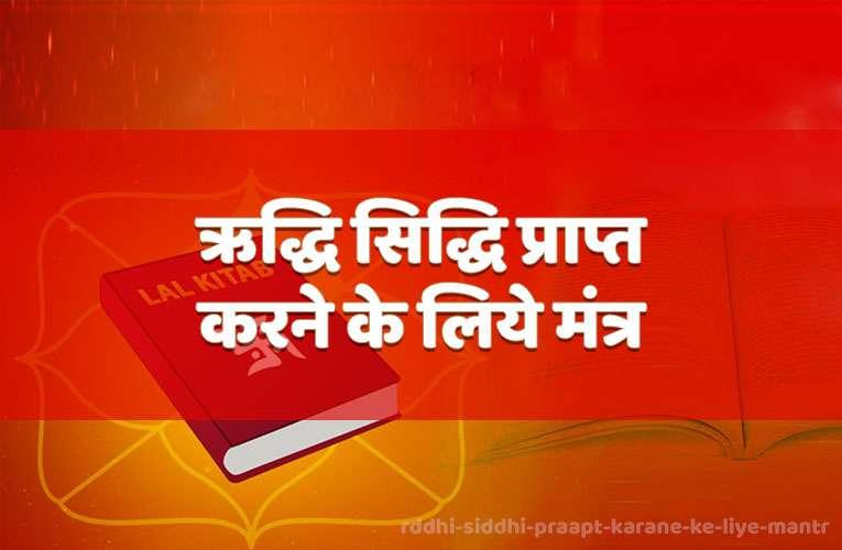 rddhi siddhi praapt karane ke liye mantr