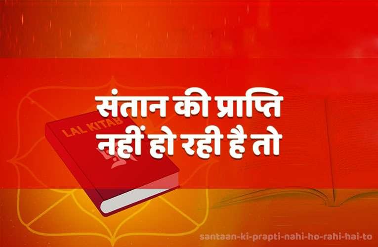 santaan kee praapti nahin ho rahee hai to