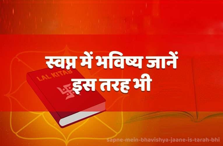 sapne mein bhavishya jaane is tarah bhi