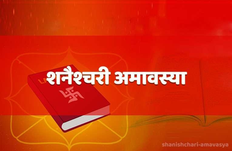 shanaishcharee amaavasya