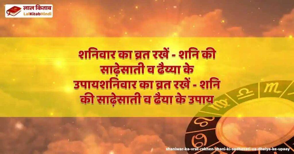 shaniwar ka vrat rakhen - shani ki sadhesati va dhaiya ke upaay
