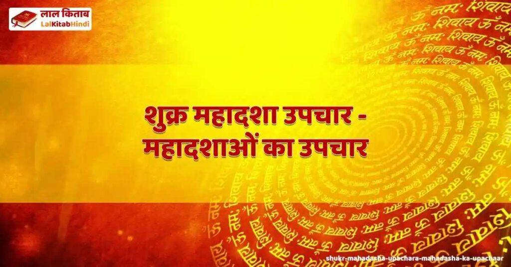 shukr mahadasha upachara - mahadasha ka upachaar