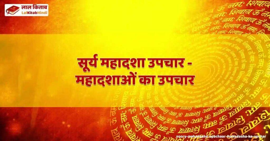 soory mahadasha upachaar - mahadasha ka upchar
