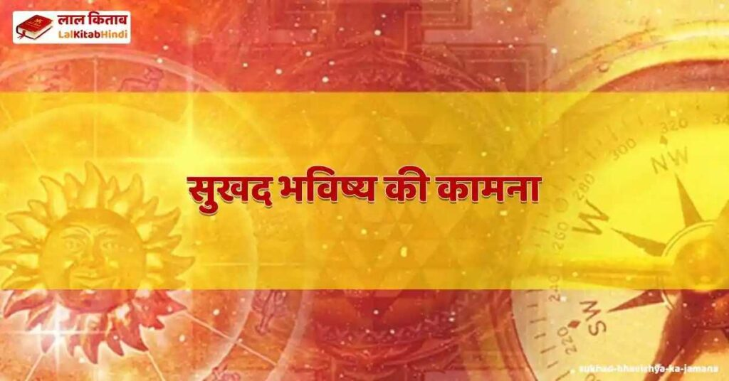 sukhad bhavishya ka jamana