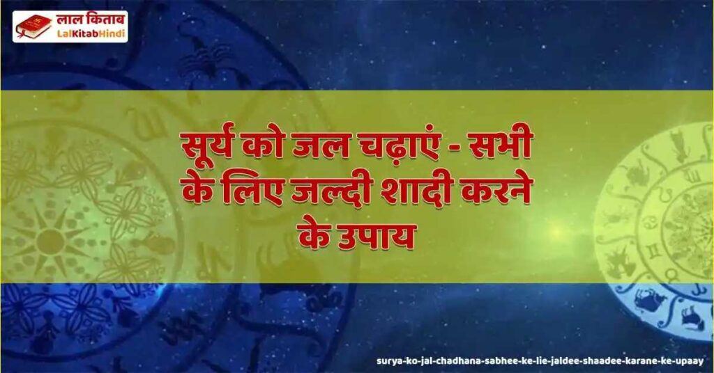 surya ko jal chadhana - sabhee ke lie jaldee shaadee karane ke upaay