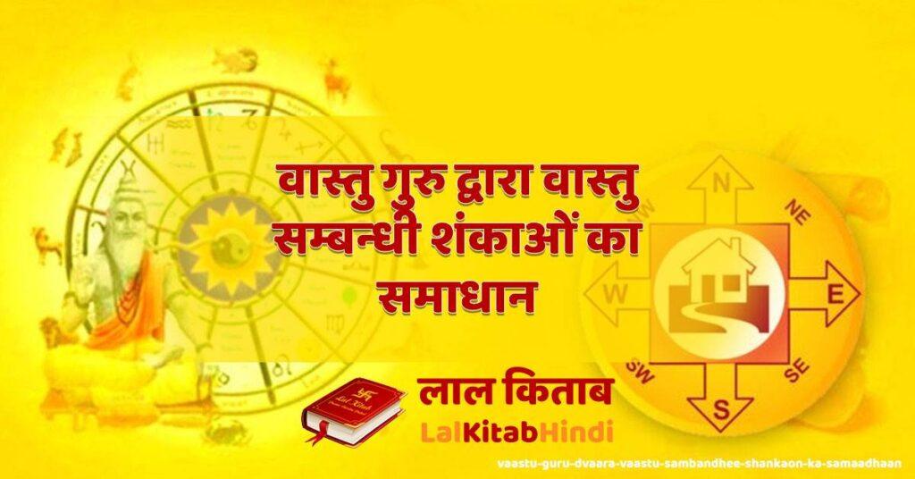 vaastu guru dvaara vaastu sambandhee shankaon ka samaadhaan