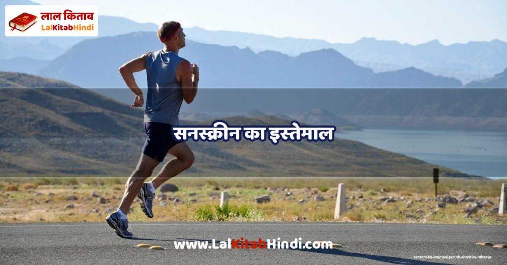 sanskrit ka istemaal