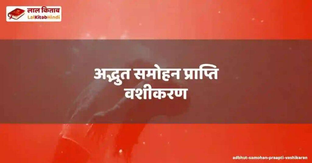 adbhut samohan praapti vashikaran