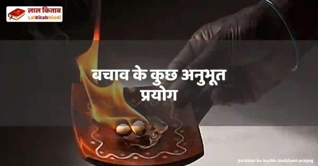 bachaav ke kuchh anubhoot prayog