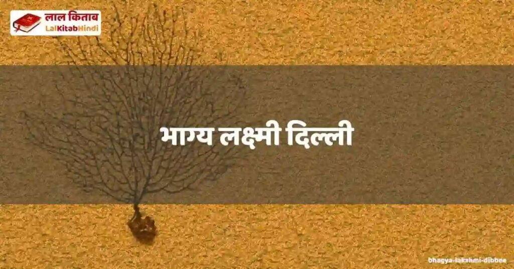 bhagya lakshmi dibbee