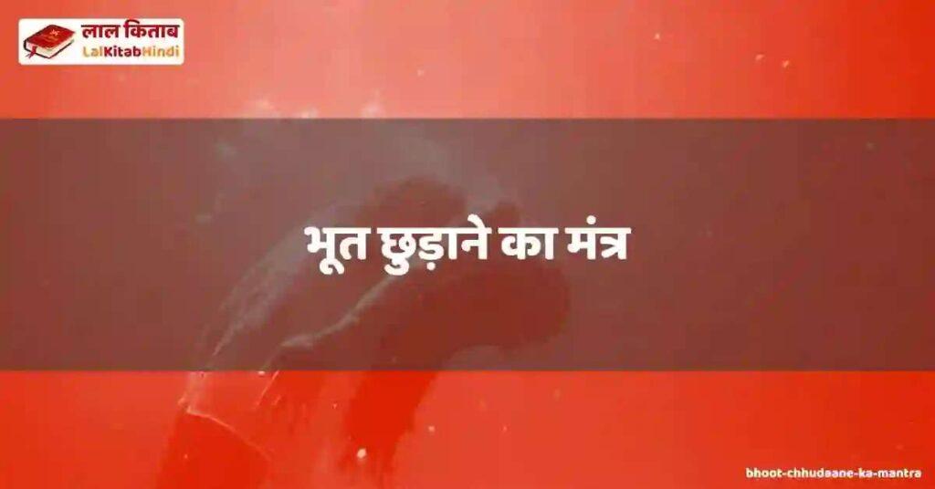 bhoot chhudaane ka mantra