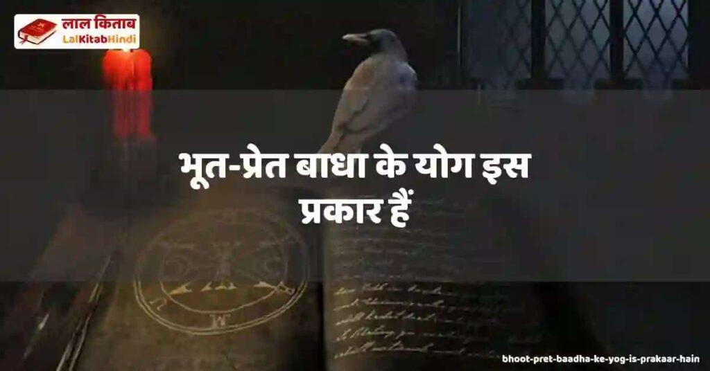 bhoot-pret baadha ke yog is prakaar hain