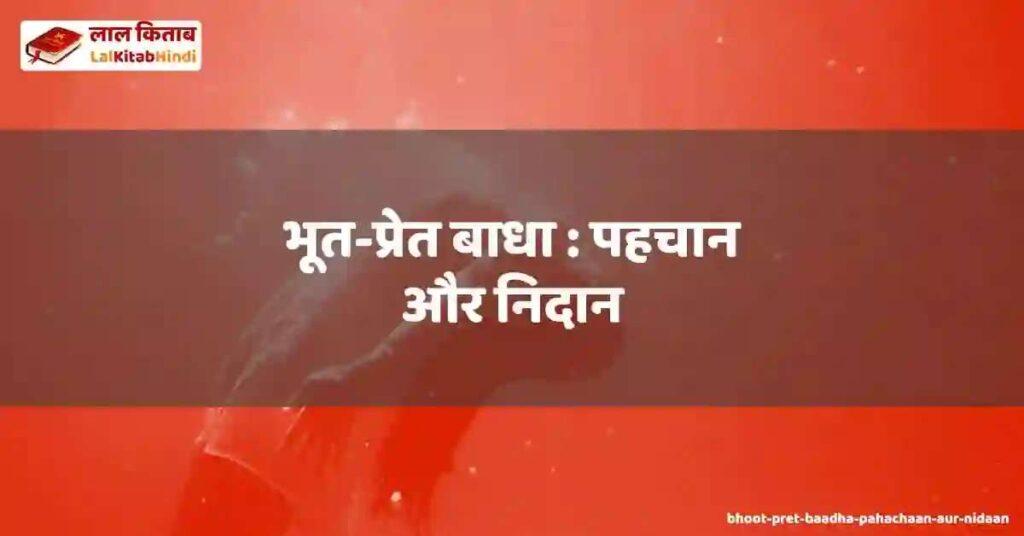 bhoot-pret baadha : pahachaan aur nidaan