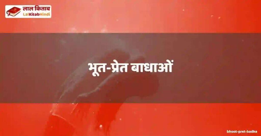 bhoot-pret badha