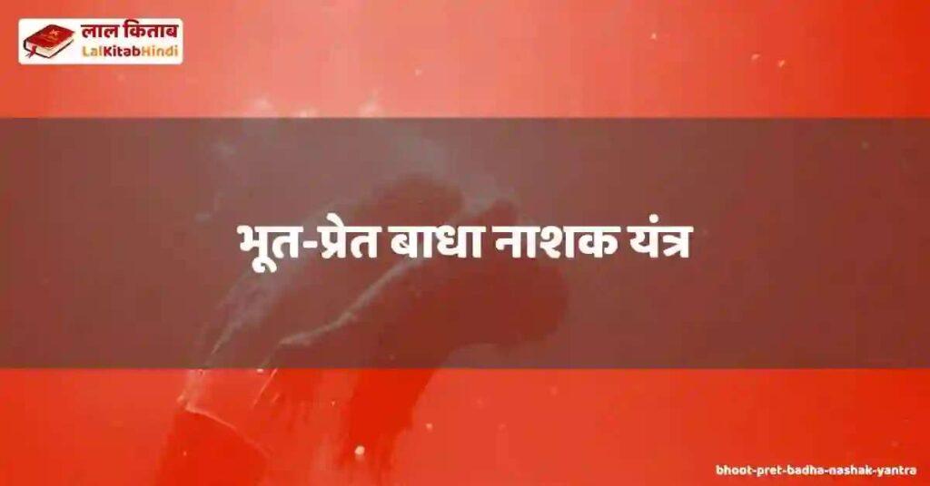 bhoot-pret badha nashak yantra