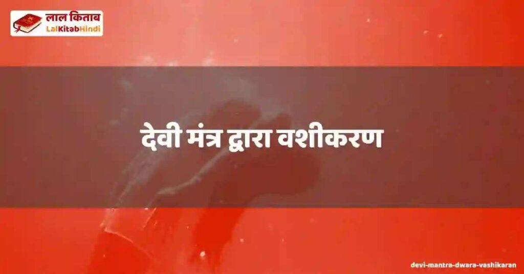 devi mantra dwara vashikaran