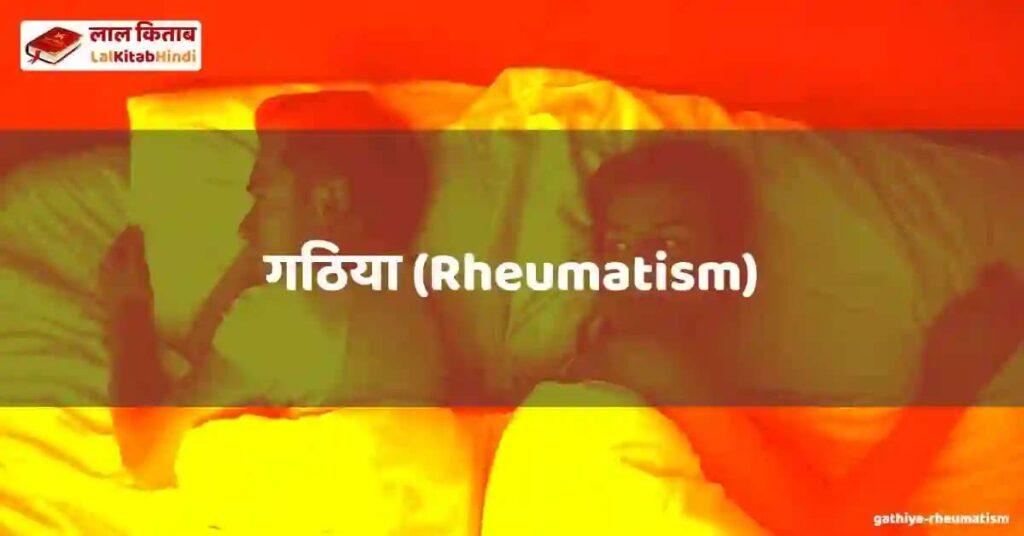 gathiya (rheumatism)