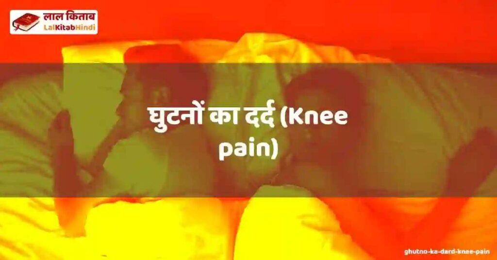 ghutno ka dard (knee pain)