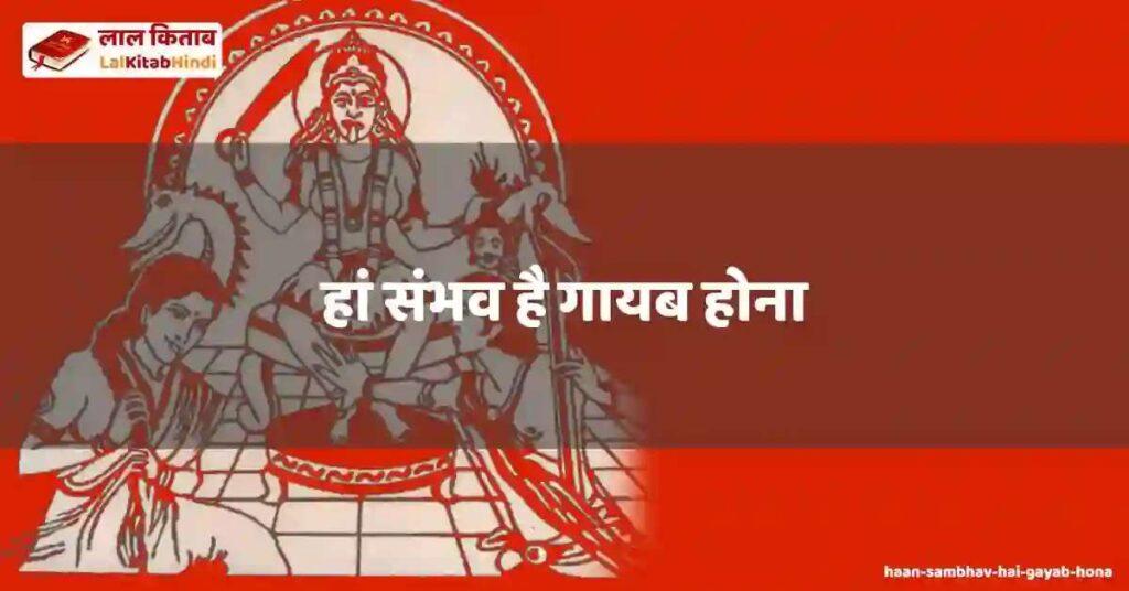 haan sambhav hai gayab hona