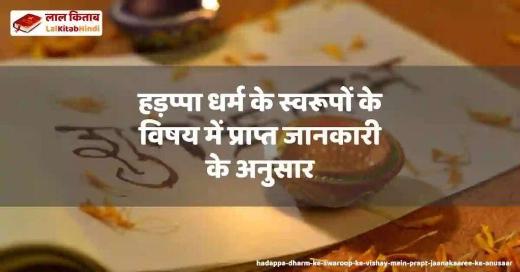 hadappa dharm ke swaroop ke vishay mein prapt jaanakaaree ke anusaar