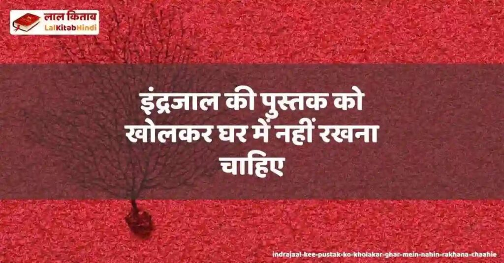 indrajaal kee pustak ko kholakar ghar mein nahin rakhana chaahie
