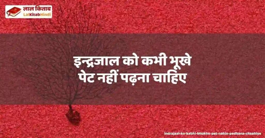 indrajaal ko kabhi bhukhe pet nahin padhana chaahiye