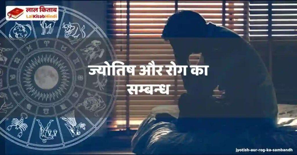 jyotish aur rog ka sambandh