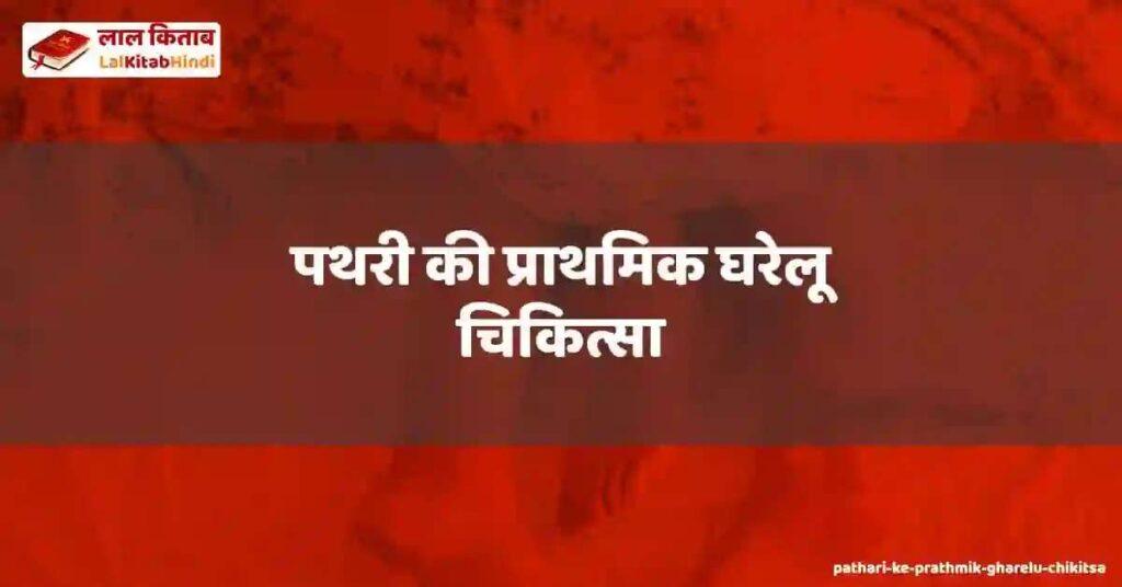 pathari ke prathmik gharelu chikitsa