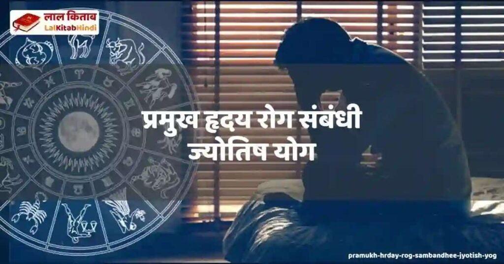 pramukh hrday rog sambandhee jyotish yog
