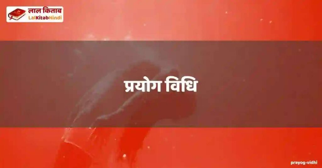 prayog vidhi