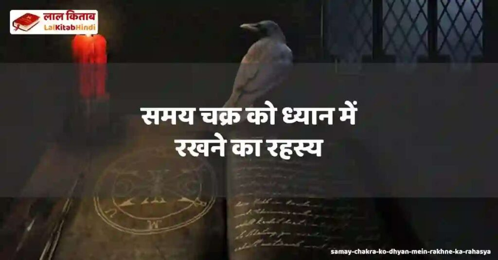 samay chakra ko dhyan mein rakhne ka rahasya