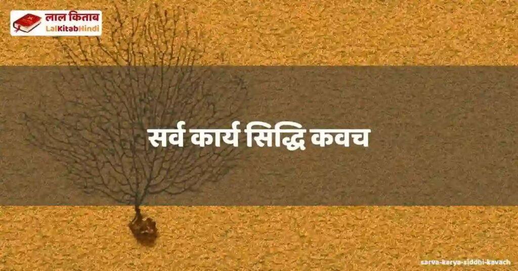 sarva karya siddhi kavach