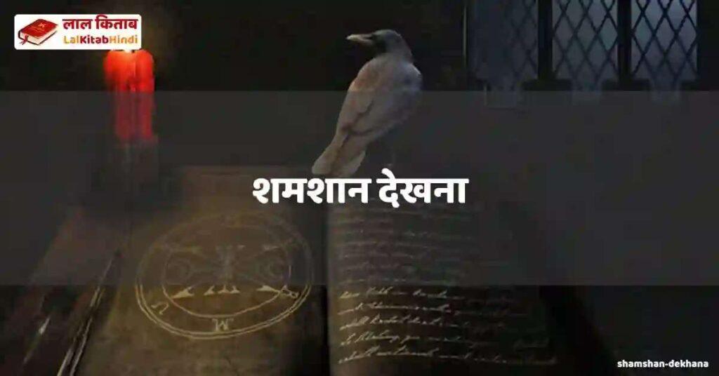 shamshan dekhana