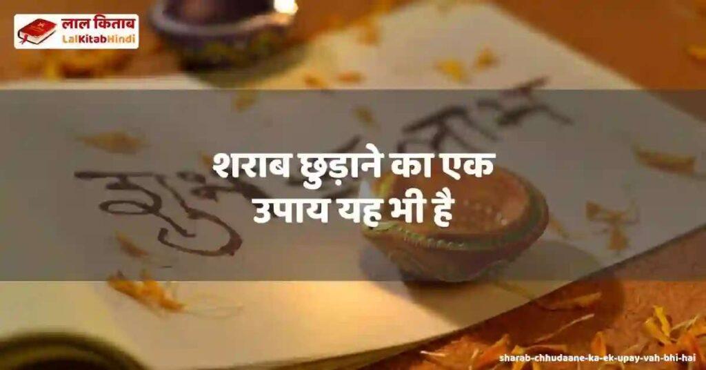 sharab chhudaane ka ek upay vah bhi hai