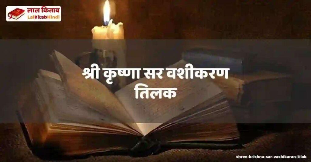 shree krishna sar vashikaran tilak