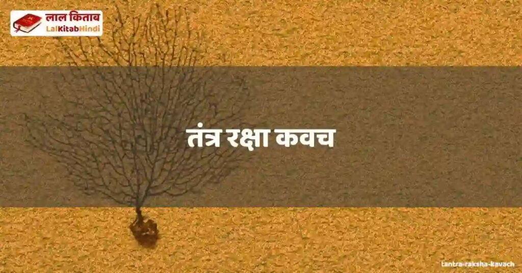 tantra raksha kavach