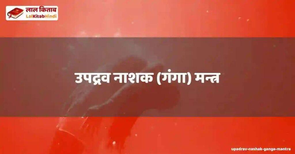 upadrav nashak (ganga) mantra