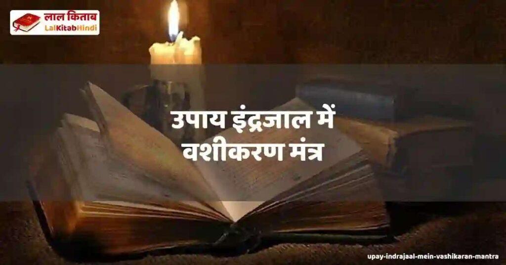 upay indrajaal mein vashikaran mantra