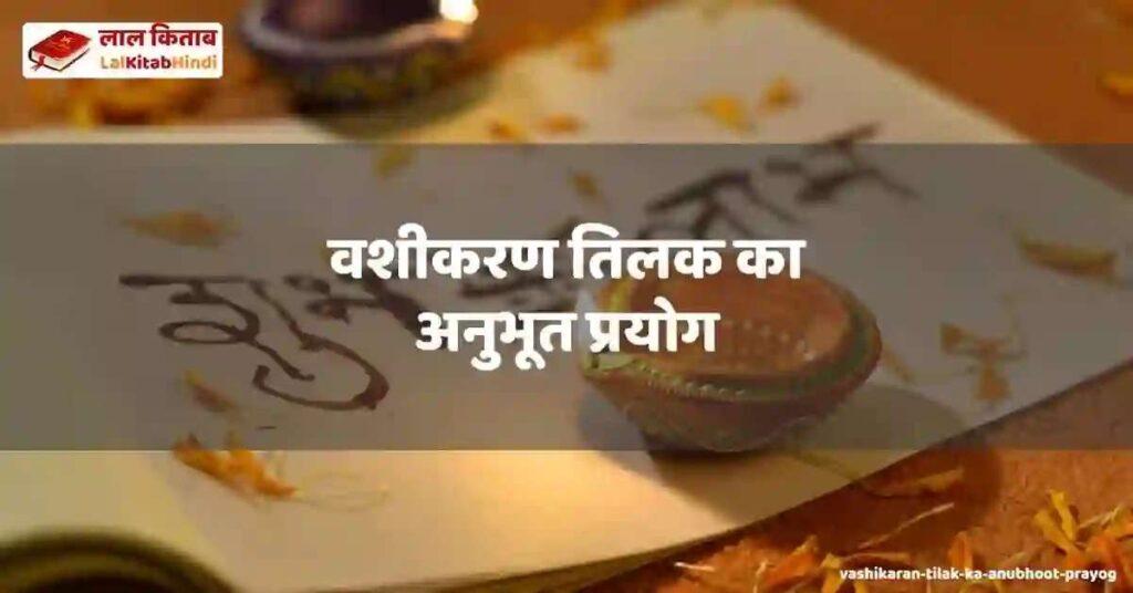 vashikaran tilak ka anubhoot prayog