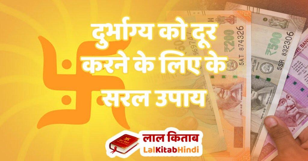 Durbhagya door karne ke upay aur totake