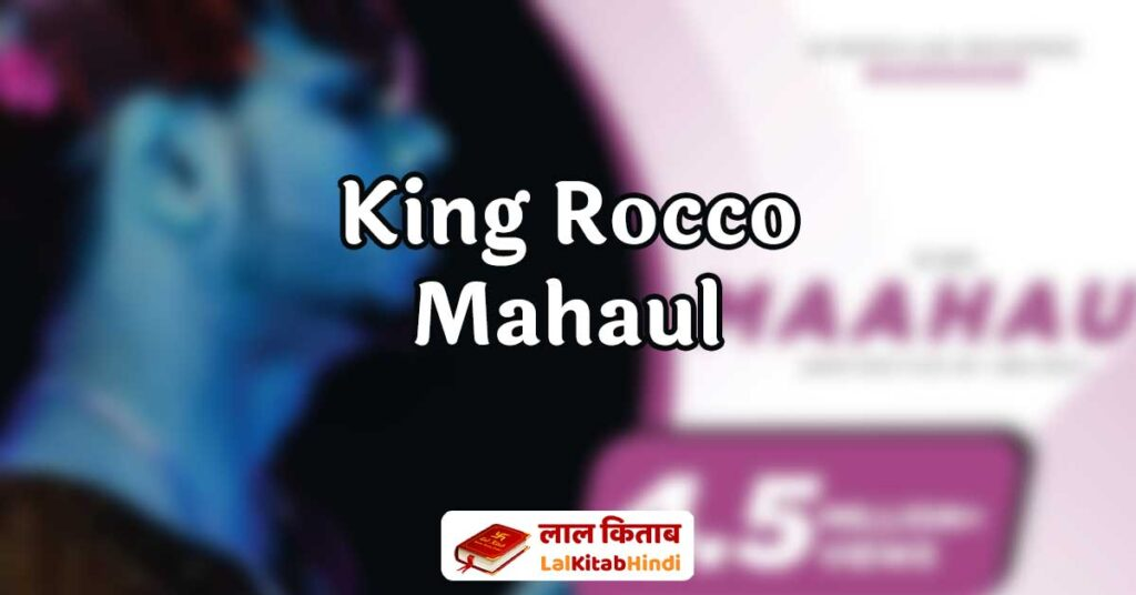 king rocco mahaul mp3 song download