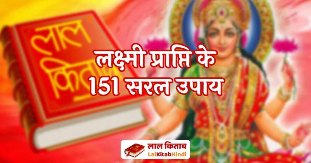 lakshmi prapti ke 151 saral upay